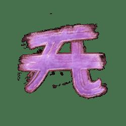 Icon 5 Dragon's Luck